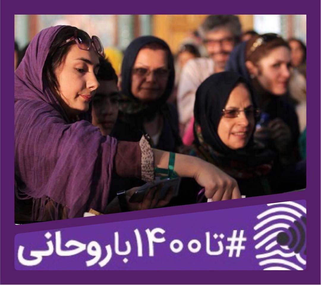 حمایت هانیه توسلی از حسن روحانی در انتخابات ریاست جمهوری 96