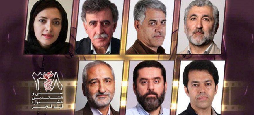 معرفی هیات انتخاب فیلم های جشنواره فیلم فجر ۳۸
