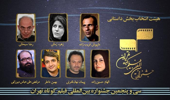 معرفی هیئت انتخاب بخش داستانی سی و پنجمین جشنواره بینالمللی فیلم کوتاه تهران