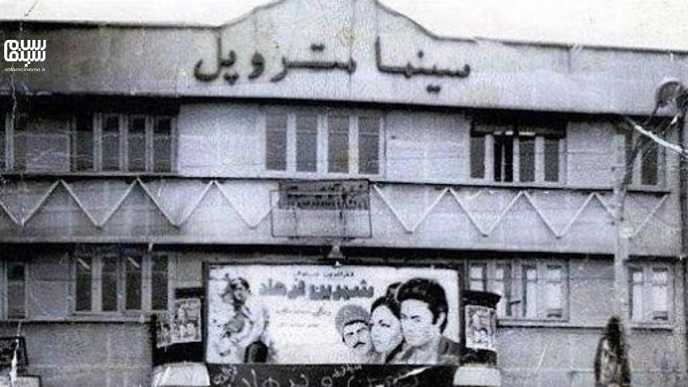 سینما متروپل قدیم- شیرین و فرهاد- تاریخچه غیررسمی سینمای ایران