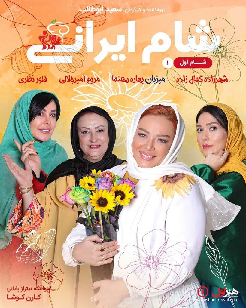 دانلود شب اول بهاره رهنما شام ایرانی