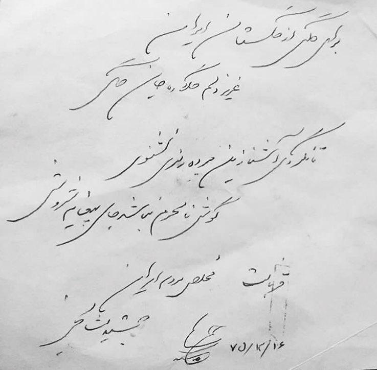 پیام تسلیت گلاره عباسی برای درگذشت جمشید مشایخی