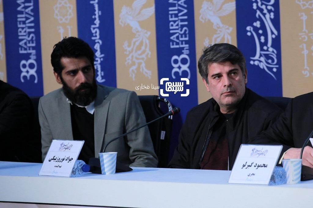 جواد نوروزبیگی - گزارش تصویری - نشست خبری فیلم «کشتارگاه» - جشنواره فیلم فجر 38