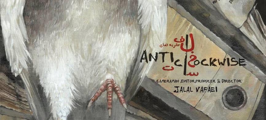 مستند «خلاف عقربه های ساعت» در راه جشنواره زاگرب