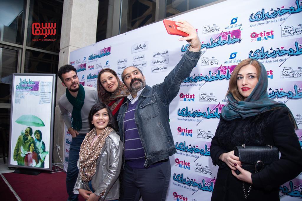 اکران مردمی فیلمخداحافظ دختر شیرازی- سینما هروی