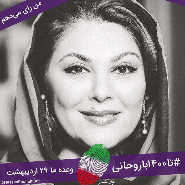 حمایت لاله اسکندری از حسن روحانی در انتخابات ریاست جمهوری 96