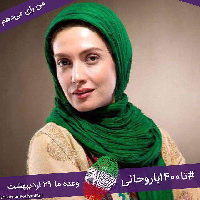 حمایت لیلا زارع از حسن روحانی در انتخابات ریاست جمهوری 96