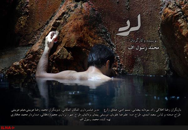رونمایی از تیزر فیلم «لِرد» به کارگردانی محمد رسول اف