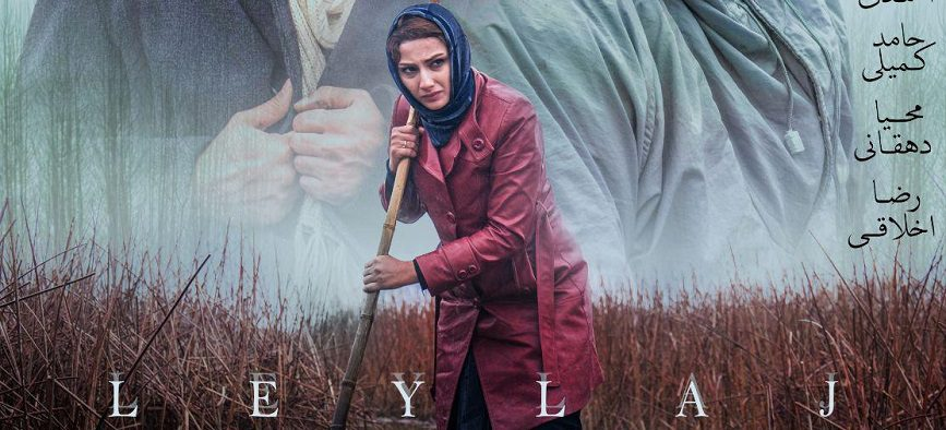 رونمایی از پوستر فیلم «لیلاج»/ آغاز اکران از 6 آذر