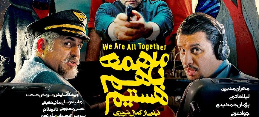 رونمایی از پوستر «ما همه باهم هستیم»