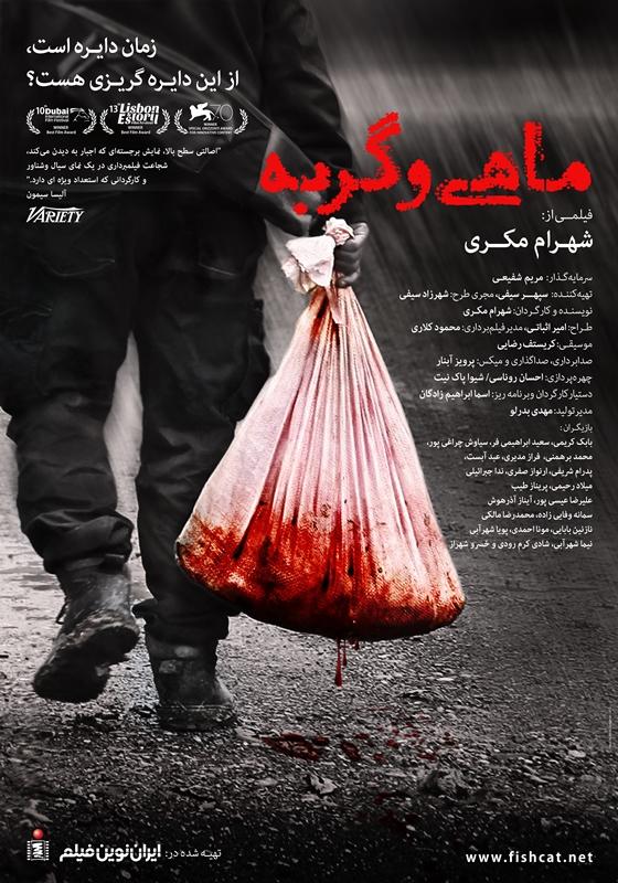 mahivagorbeh.fish and cat poster.fish&cat poster.shahram mokriفیلم ماهی وگربه.شهرام مکری پوستر.