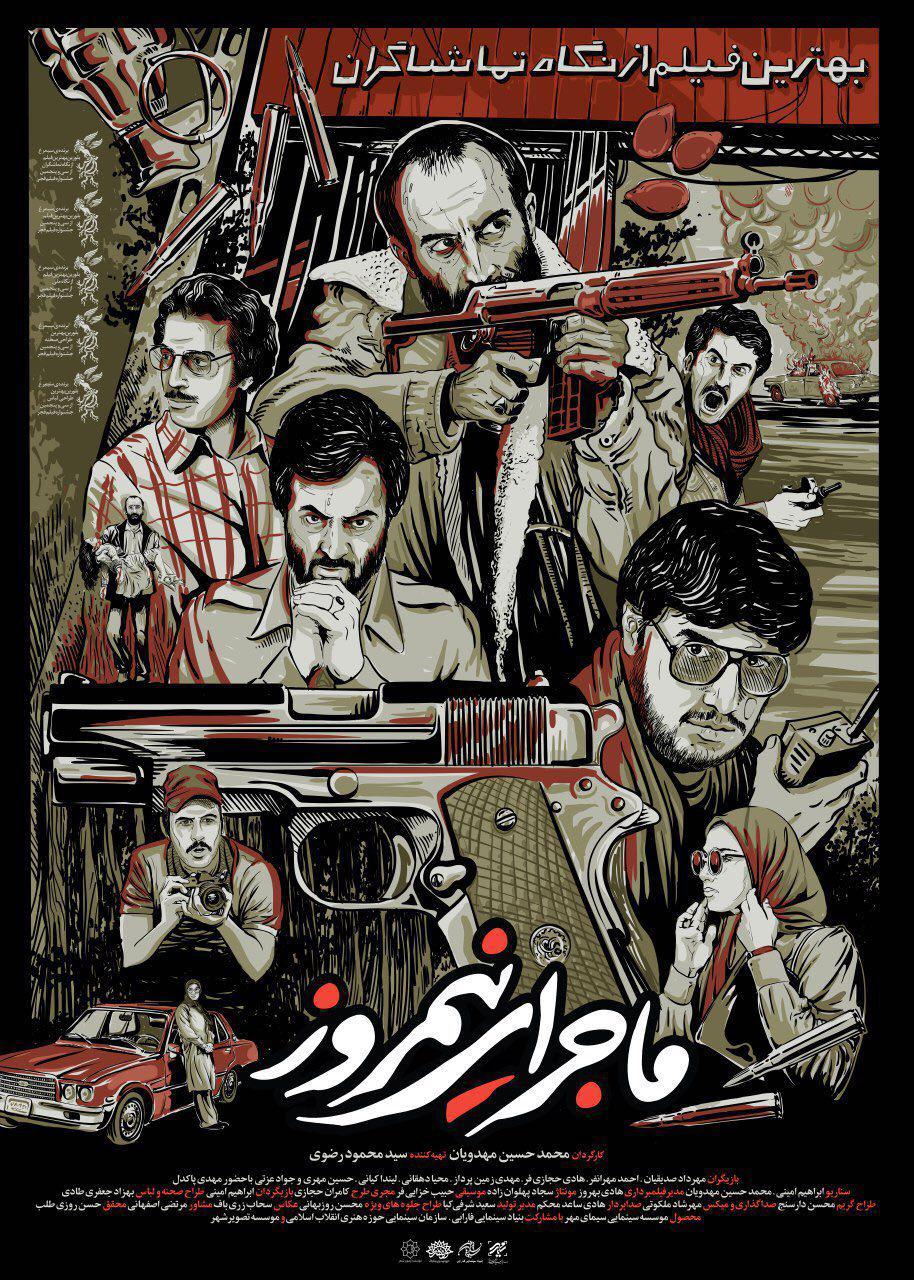 واکنش کارگردان «ماجرای نیمروز» به حذف این فیلم از فهرست نمایندگان ایران در اسکار