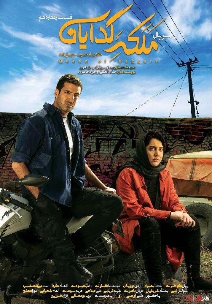 دانلود قانونی قسمت ۱۴ سریال ملکه گدایان - سلام سینما