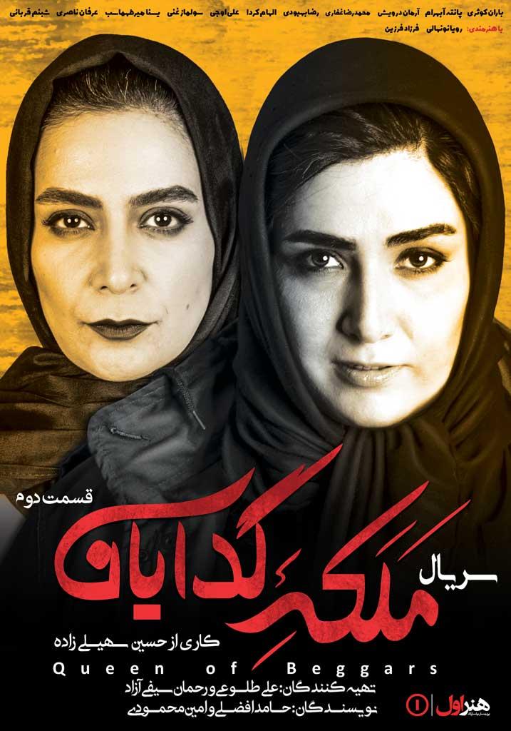 قسمت دو ملکه گدایان - سلام سینما - الهام کردا - باران کوثری
