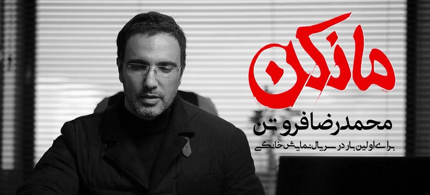 محمدرضا فروتن اولین بازیگر سریال «مانکن» شد