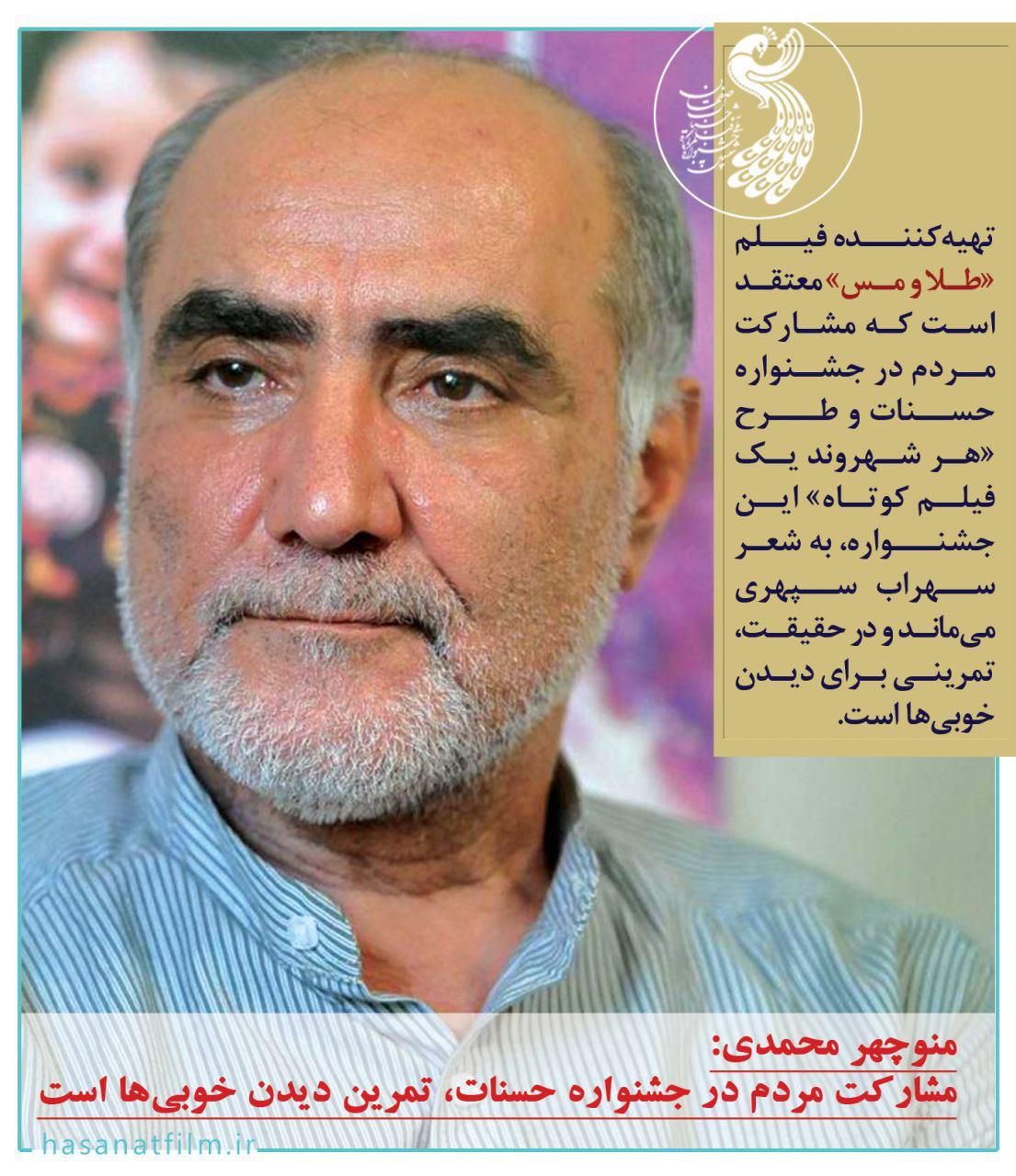 منوچهر محمدی: مشارکت مردم در جشنواره حسنات تمرین دیدن خوبیها است