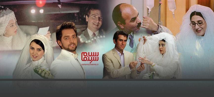 ما می شویم/ ازداوج های خاطره انگیز فیلم های ایرانی