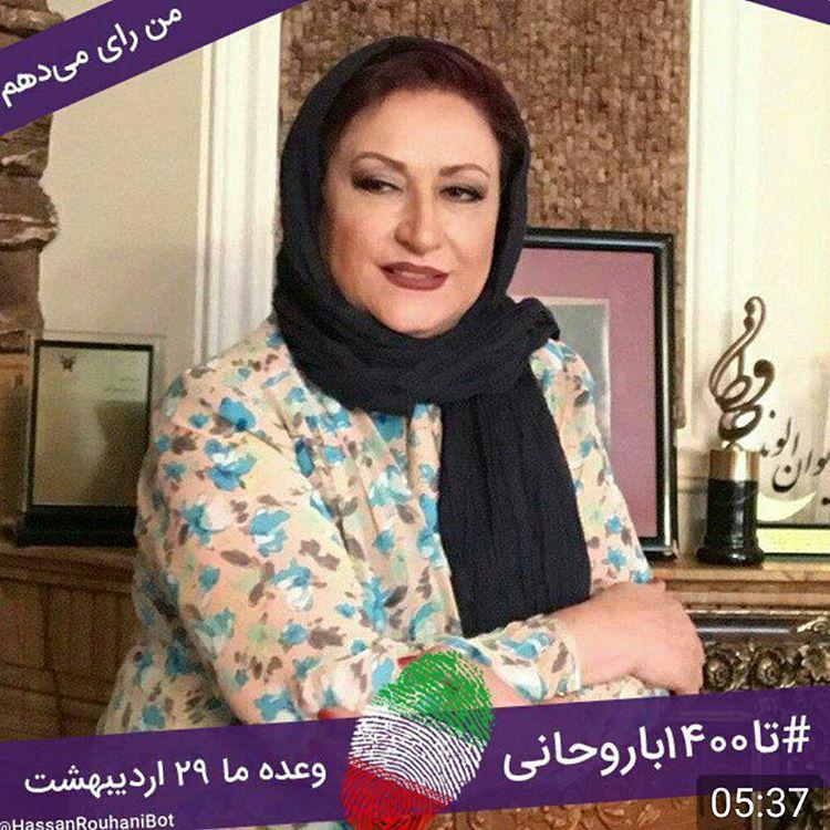 حمایت مریم امیر جلالی از حسن روحانی در انتخابات ریاست جمهوری 96