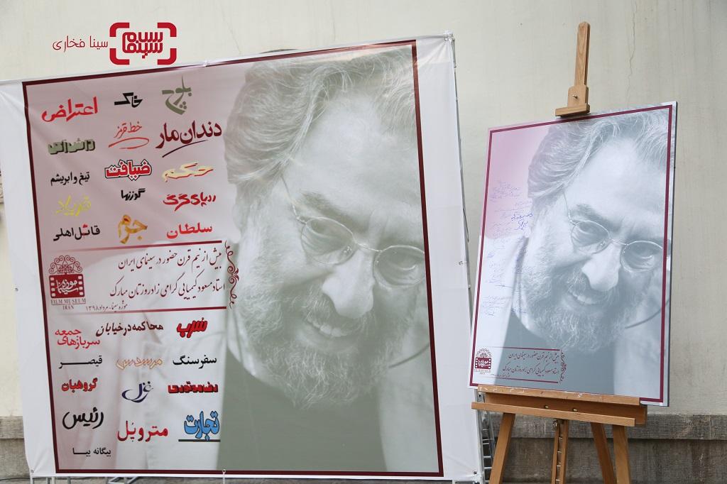 جشن تولد 78 سالگی مسعود کیمیایی در موزه سینما