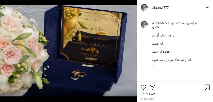 ازواج متین ستوده - بازیگر - علی زندی