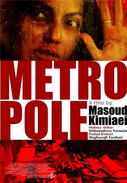 پوستر فیلم متروپل metropole poster