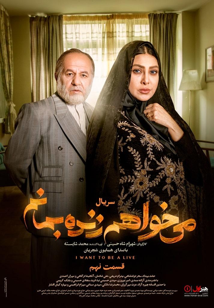 دانلود قانونی قسمت ۹ سریال می خواهم زنده بمانم - سلام سینما