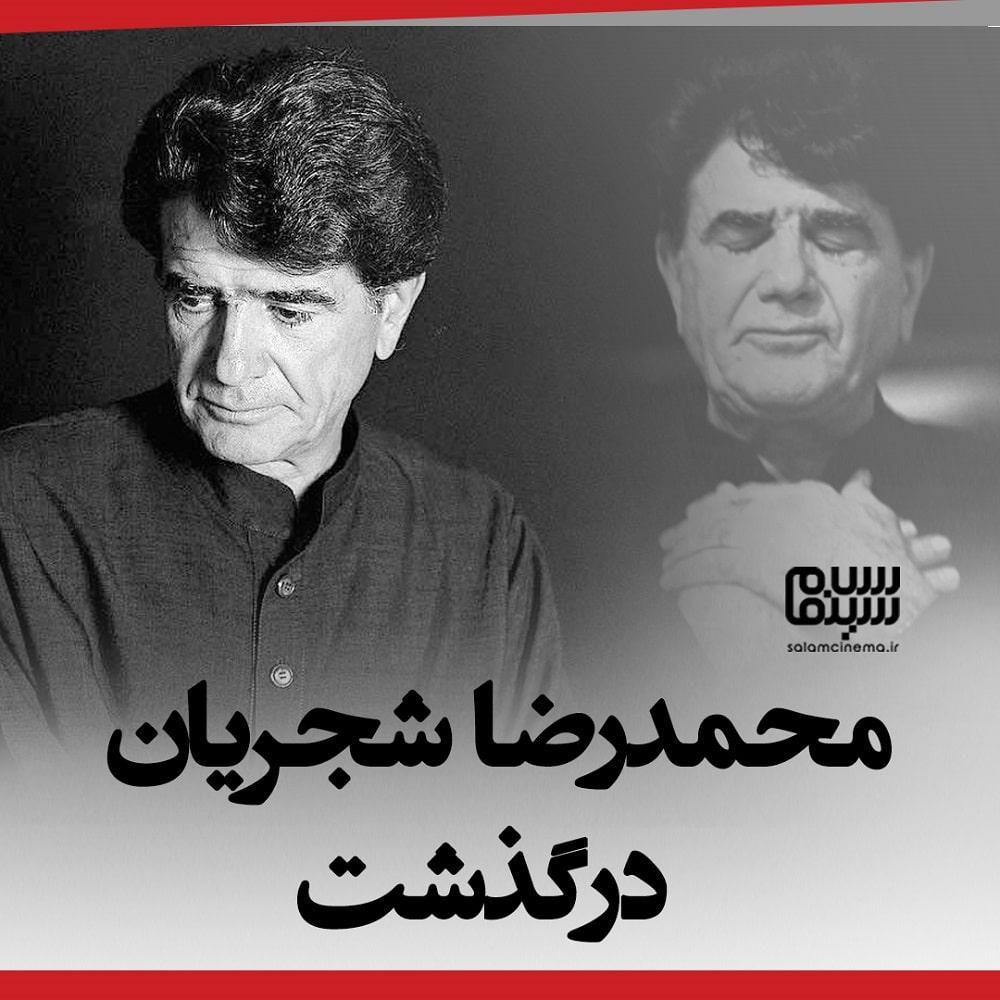 محمدرضا شجریان - درگذشت - همایون شجریان