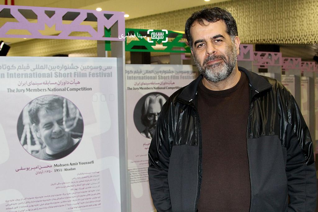 سی و سومین جشنواره بین المللی فیلم کوتاه تهران محسن امیریوسفی