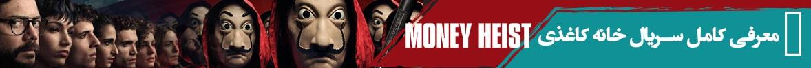 بنر معرفی سریال خانه کاغذی (money heist)