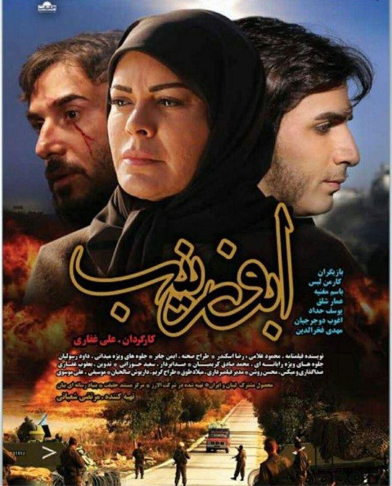 پوستر فیلم «ابوزینب»