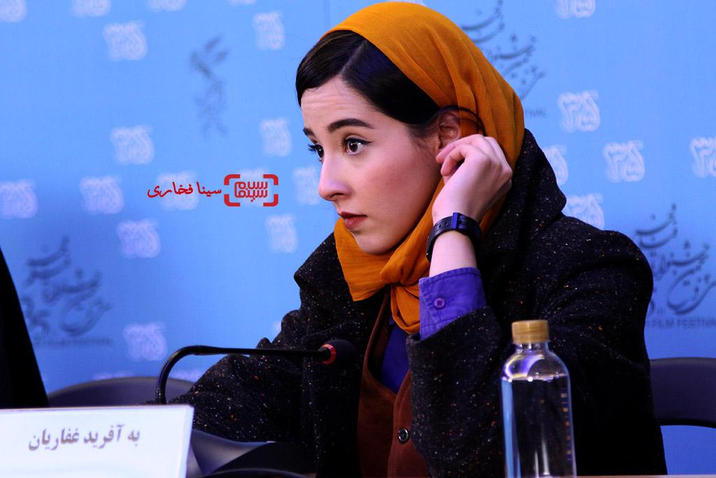 به آفرید غفاریان در نشست «سوفی و دیوانه» در سی و پنجمین جشنواره فیلم فجر
