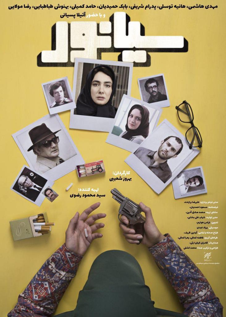 پوستر فیلم «سیانور»