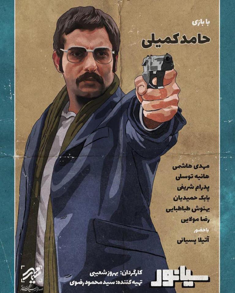 پوستر فیلم «سیانور» با بازی حامد کمیلی