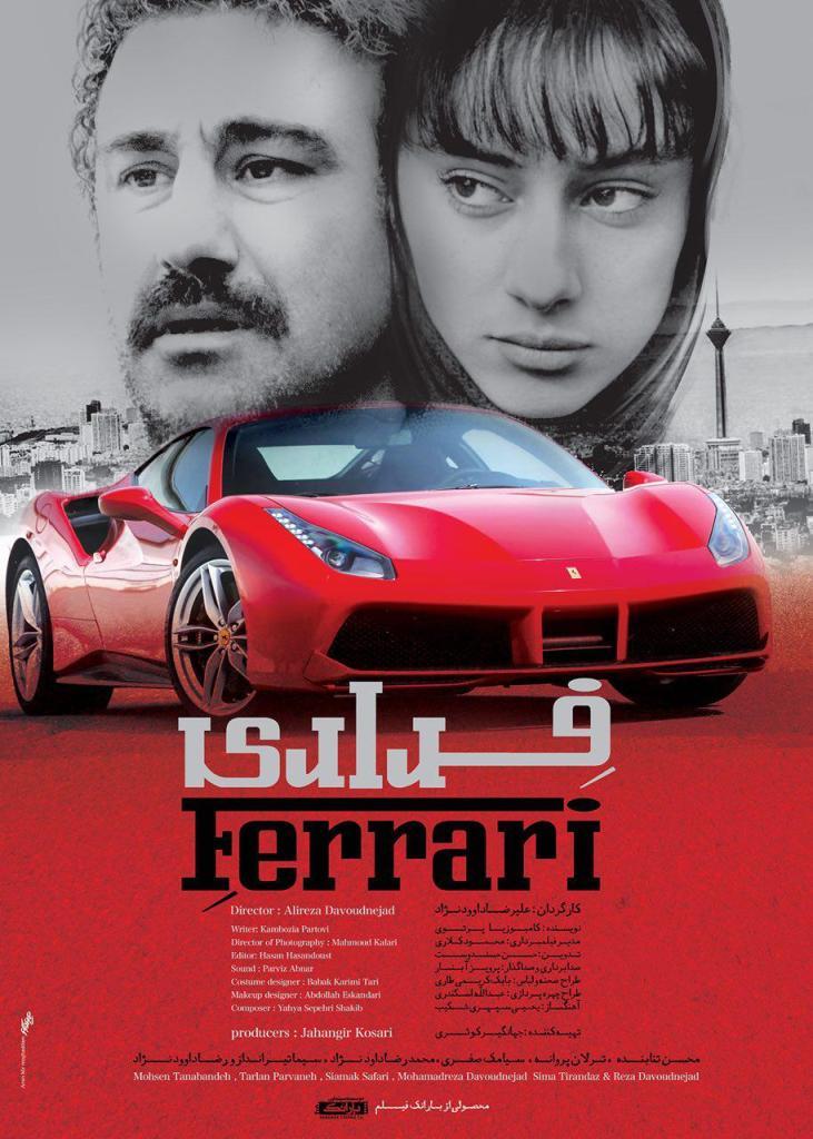 پوستر فیلم «فراری»