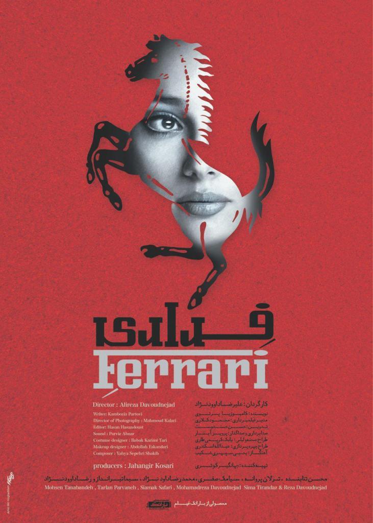 پوستر فیلم «فراری» با بازی ترلان پروانه
