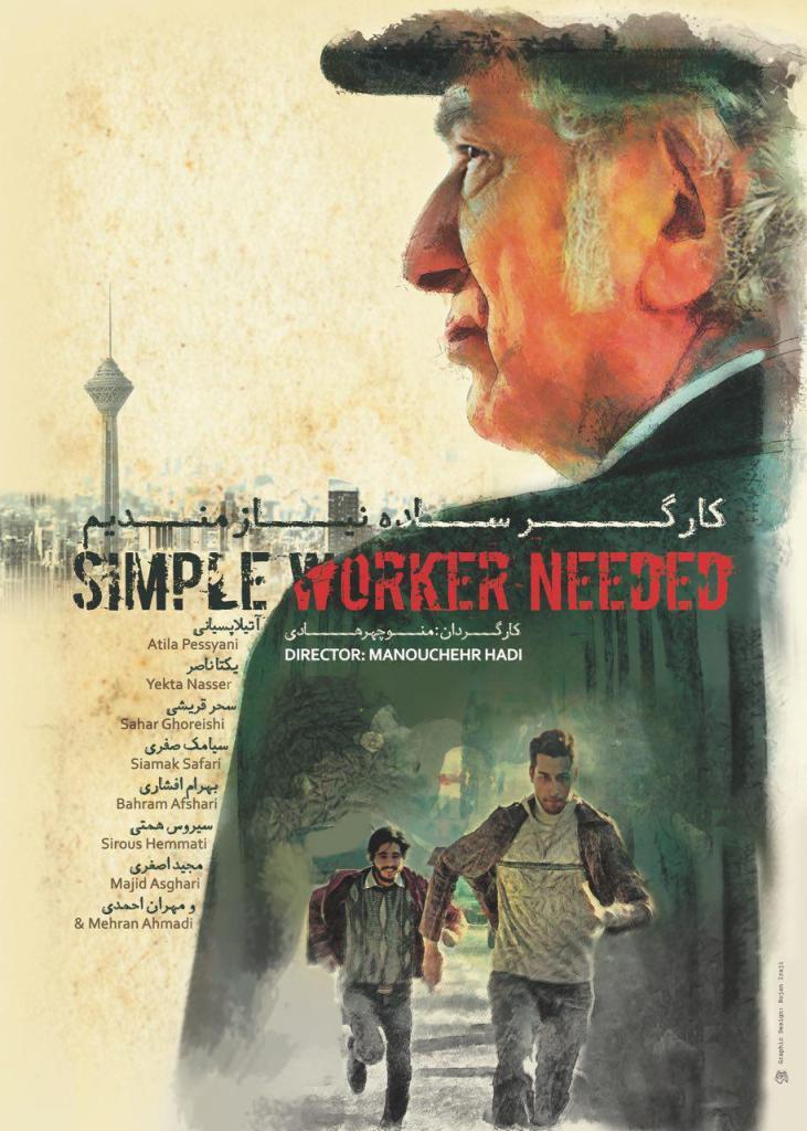 پوستر فیلم «کارگر ساده نیازمندیم»