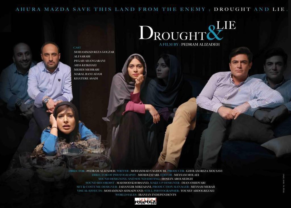 پوستر فیلم «خشکسالی و دروغ»(Drought And Lie)