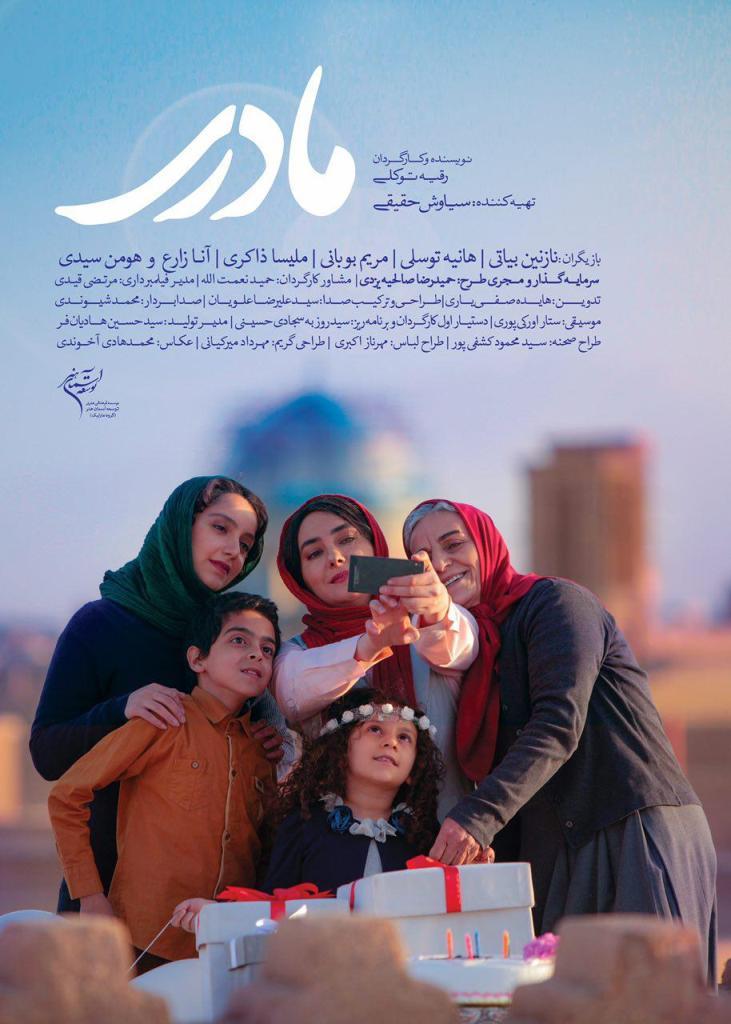 پوستر فیلم سینمایی «مادری»