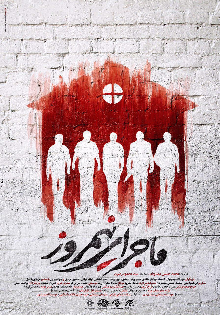 پوستر فیلم «ماجرای نیمروز»