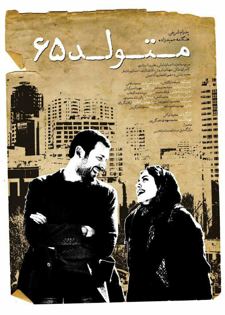 پوستر فیلم «متولد 65»