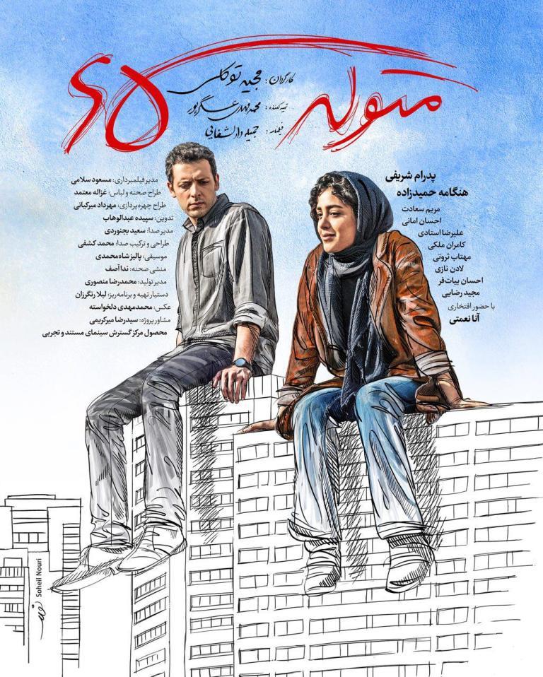 پوستر فیلم «متولد 65» با بازی هنگامه حمیدزاده و پدرام شریفی