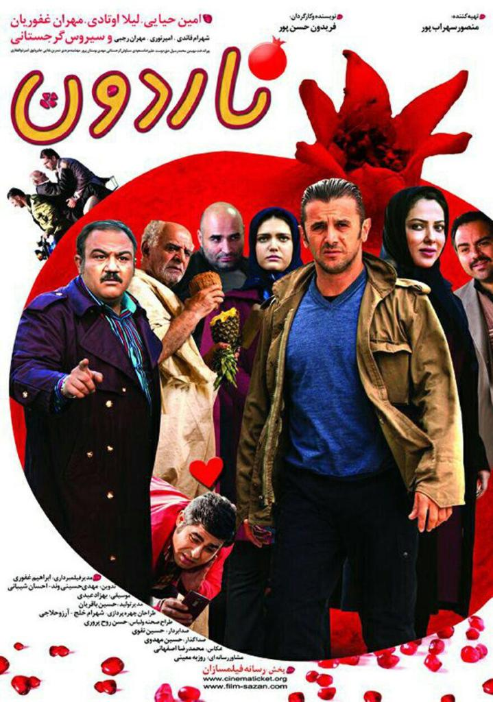 پوستر فیلم «ناردون»