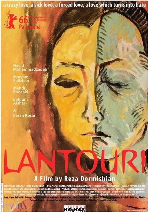 پوستر بین المللی فیلم «لانتوری»