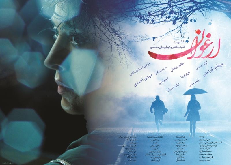 پوستر فیلم ارغوان ساخته اميد بنکدار و کيوان علي محمدي poster Arghavan