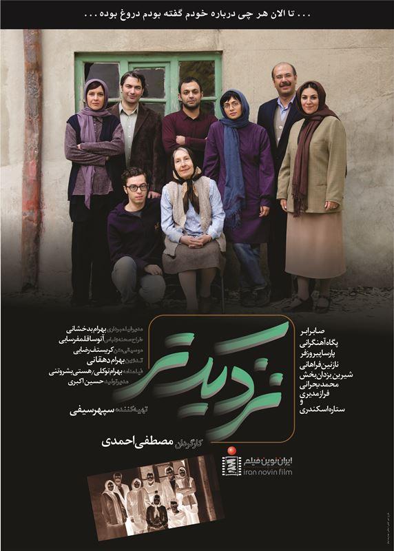 پوستر فیلم سینمایی «نزدیک تر»