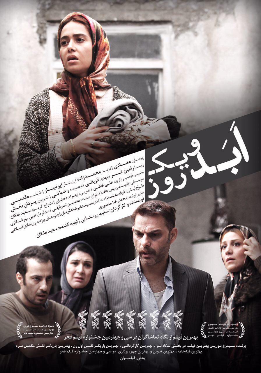پوستر فیلم «ابد و یک روز» ساخته سعید روستایی