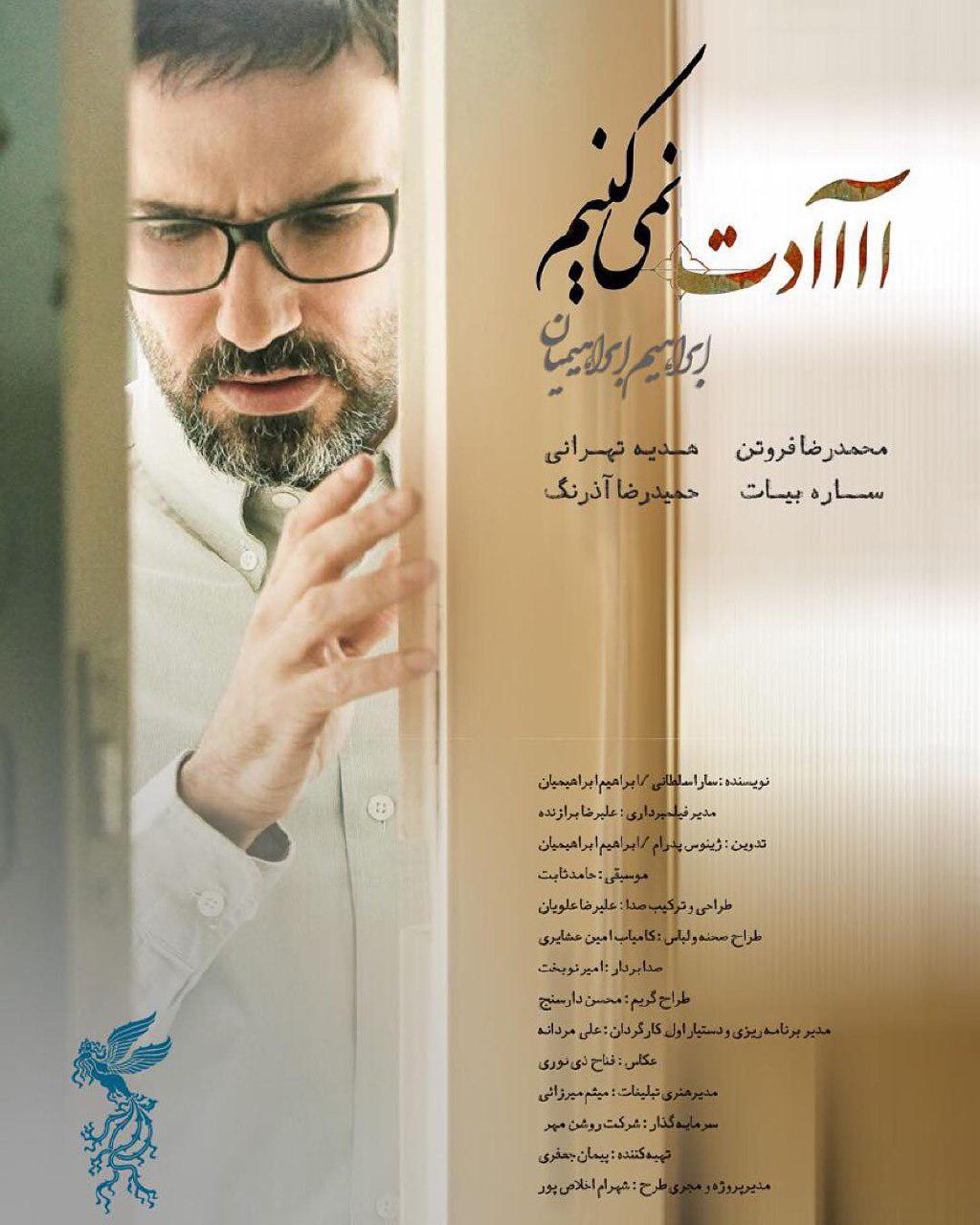 پوستر فیلم «عادت نمی کنیم» با بازی محمدرضا فروتن