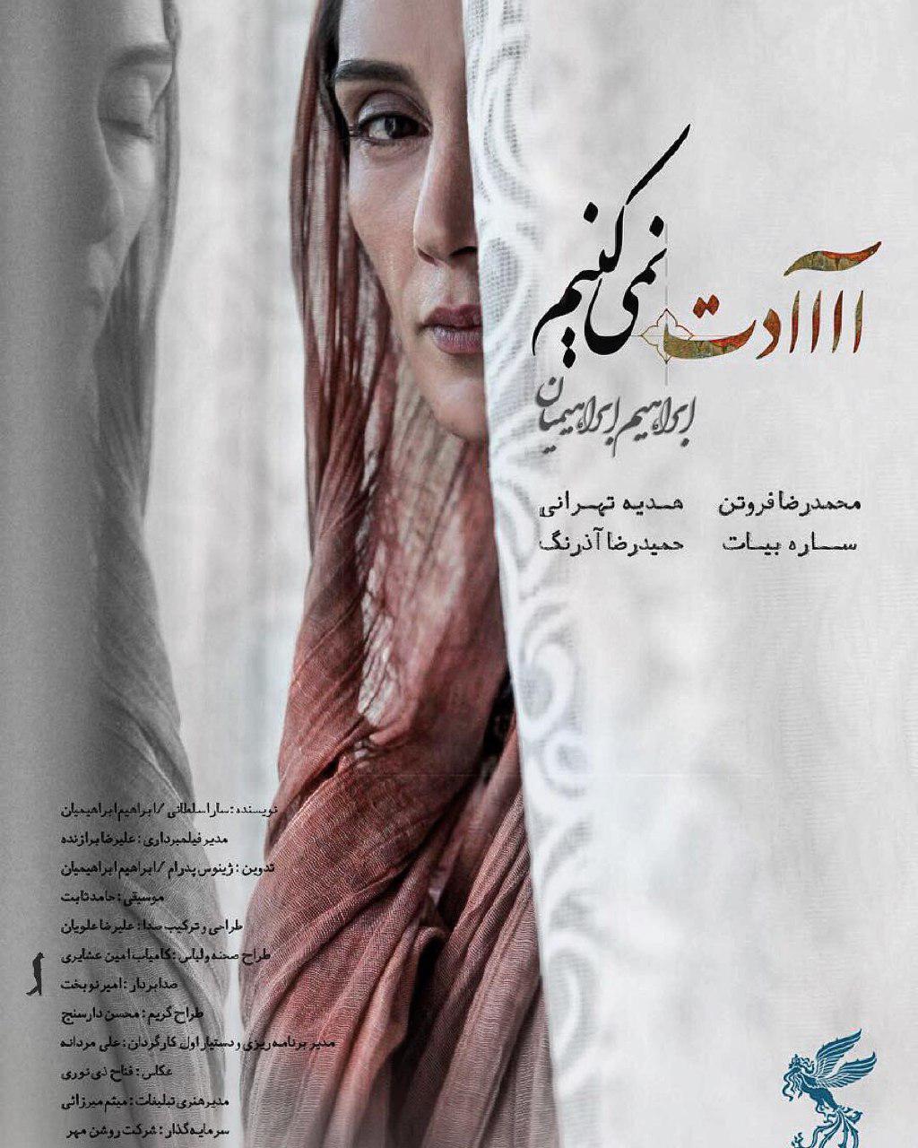 پوستر فیلم «عادت نمی کنیم» با بازی هدیه تهرانی