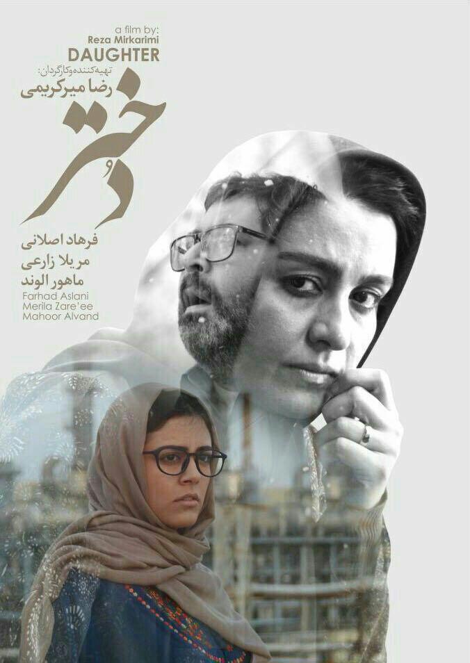 پوستر فیلم «دختر» ساخته رضا میرکریمی