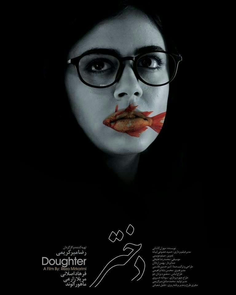 پوستر فیلم «دختر» با بازی ماهور الوند